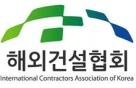 해외건설 공동보증에 전문건설공제·전기공사공제조합 참여