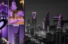 방탄소년단 첫 등장에…사우디 수도 보랏빛 되다