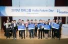 한라그룹, IT기반 신규사업 발굴 행사 열어..53개 팀 경선