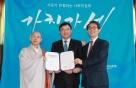 인천공항공사, 사회적 경제조직 육성 위한 업무협약 체결