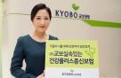 교보생명, '교보실속있는건강플러스종신보험' 출시