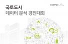 LH, 도시문제 '데이터분석 경진대회' 개최