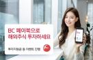 비씨카드, 해외주식 간편투자서비스 론칭