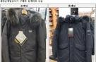 [국감]전직원에 40만원짜리 패딩 나눠 준 새만금개발공사