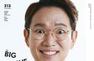 굿모닝FM의 뀨디 장성규, '빅이슈' 최신호 표지 장식