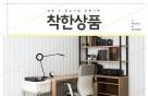 한샘, 중소기업 공동 '착한상품' 기획전