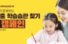 아이스크림에듀, '맞춤 학습습관 찾기' 10주 캠페인
