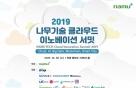 나무기술, '클라우드 서밋' 개최…국내외 12개사 참여
