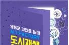 서울시, 영등포 경인로 일대서 도시재생 교육