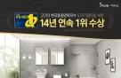 아이에스동서 '이누스', 14년 연속 한국품질만족지수 1위
