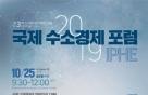 '2019 IPHE 국제 수소경제 포럼' 25일 韓국회서 개최