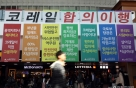 철도노조 다음달 '무기한 총파업' 예고…국민 발 또 묶이나