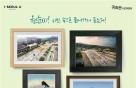 서울시, '새로운 광화문광장' 제1차 시민토론회 18일 연다