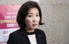 """나경원 """"조국 국론분열 책임, 노영민·이해찬 사퇴하라"""""""