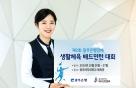 광주銀, 창립 51주년 기념 '생활체육 배드민턴 대회' 개최