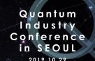 '양자산업컨퍼런스 인 서울' 10월 29일 개최