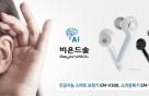 이엠텍, '가격+성능' 겸비한 스마트 보청기 출시