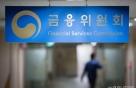 금융위, '적극행정지원위원회' 발족