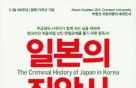 [서평]일본의 죄악사를 알고 싶다면