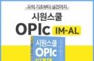 시원스쿨랩, 기초부터 실전까지 '오픽 IM-AL' 출간