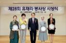 28회 유재라 봉사상에 이정자 간호사 수녀 등 수상