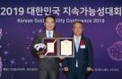 신한은행, '대한민국 지속가능성대회' 8년 연속 은행부문 1위