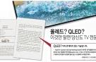 [가전만사]'QLED 상표권'이 뭐길래…삼성 vs LG 분쟁 확전