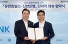 신한은행, 유한킴벌리와 디지털 플랫폼 공유 협약
