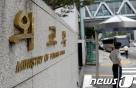 한미 방위비 2차 협상, 23~24일 하와이서 개최
