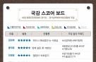 [300스코어보드-행안위]'열병'도 막지 못한 국감…'인권' 주제 대세