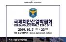 제1회 국제치안산업박람회 인천 송도서 개최