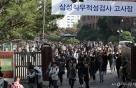 """""""상식 폐지되니 언어에 멘붕"""" 삼성 GSAT '악소리'"""
