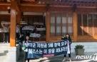 '美대사관저 월담' 대학생 7명, 21일 구속영장 심사(종합)