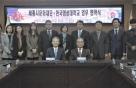 한국영상대-세종시문화재단, 업무협약 체결