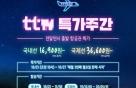 '대만 6만원' 특가 항공권, 실제 결제해보니…