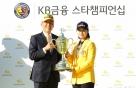 KB금융 스타챔피언십, 3만명 갤러리 운집