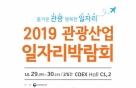 """""""관광인재 모여라""""…'관광산업 일자리 박람회' 개최"""