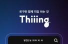 시어스랩-우아한형제들, 10초 영상놀이앱 '띠잉' 출시