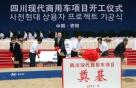 '자본잠식' 中쓰촨현대, 수소상용차 전진기지로 탈바꿈