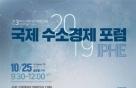 '2019 IPHE 국제 수소경제 포럼' 내일 국회서 개최