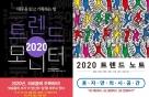 2020년 세상 지배할 2개 키워드 '역설의 개인화' '융합의 기술'