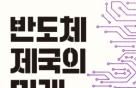 반도체 시장 1위 한국, 계속 유지할 수 있을까