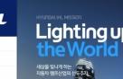 현대모비스, 車램프 계열사 현대IHL 대구공장 832억에 매입