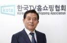 한국TV홈쇼핑협회 첫 외부 수혈 조순용 회장은