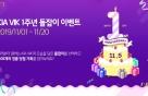 """""""갤럭시 폴드 쏜다""""…'기아 비크' 출시 1주년 이벤트"""