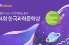 [알림] '제4회 한국과학문학상' 접수 시작…3일부터 17일까지
