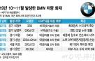 """일주일 새 6대 불난 BMW…""""작년 리콜과 다르다"""""""