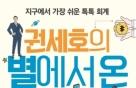 권세호 삼영회계법인 대표 '별에서 온 회계학' 출간