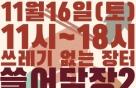 매거진 쓸, 쓰레기 없는 장터 '쓸어담장' 개최