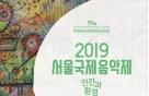 현대차, '2019 서울국제음악제' 공식 후원